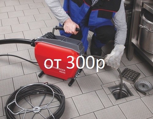 Аварийная служба канализации цены от 300 рублей